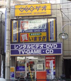 ゲオ青物横丁店の画像1