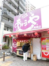 たこ焼 あほや 鶴橋店の画像1