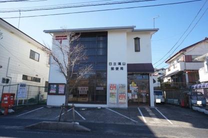 日立塙山郵便局の画像1