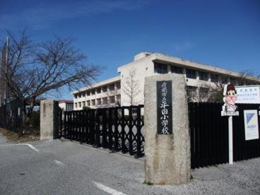 彦根市立 平田小学校の画像1