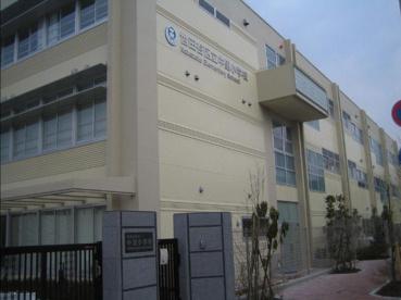 世田谷区立中里小学校の画像1