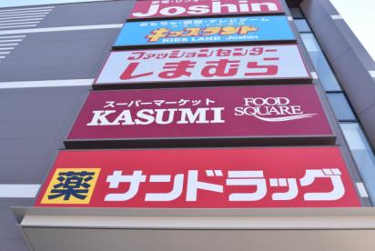 フードスクエア板橋前野町店の画像2