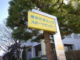 横浜市保土ヶ谷スポーツセンター