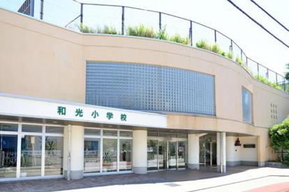 和光小学校の画像1