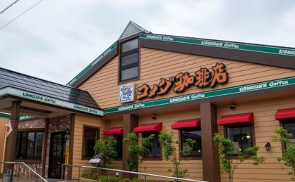 コメダ珈琲店新所沢店の画像1