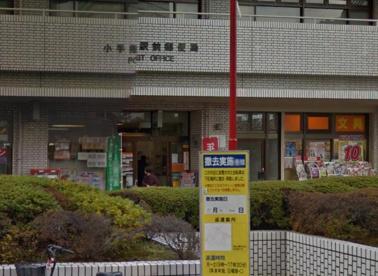 小手指駅前郵便局の画像1