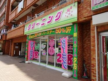 クリーニング大滝 入谷駅前店の画像1