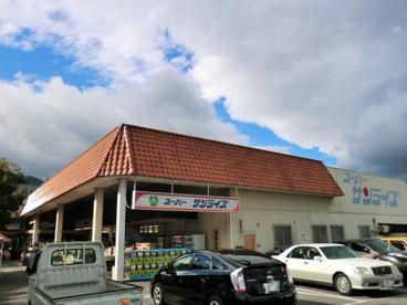 スーパーサンライズ坂本店の画像1
