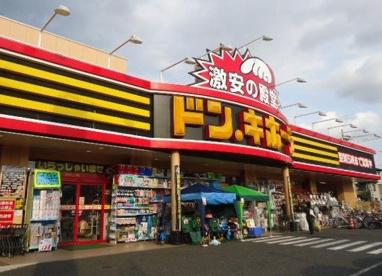 ドン・キホーテ所沢宮本町店の画像1