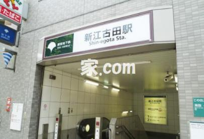 新江古田駅の画像1