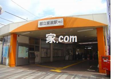 西武鉄道(株) 都立家政駅の画像1