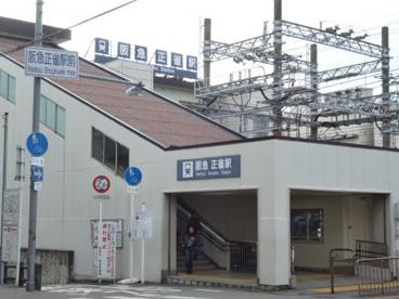 正雀駅(阪急京都線)の画像1