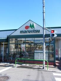 マルエツ 南大泉店の画像1