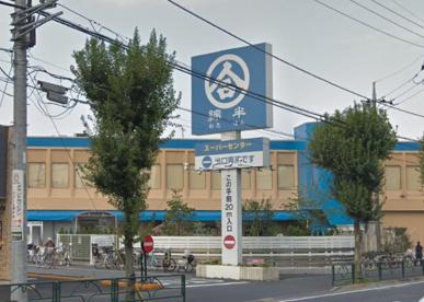 綿半スーパーセンター 東村山店の画像1