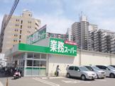 業務スーパー西明石小久保店