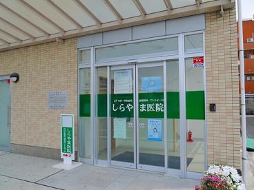 しらやま医院の画像2