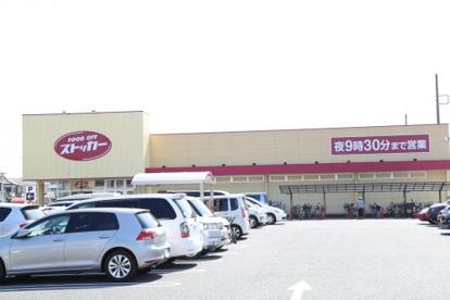 FOOD OFF ストッカー 白岡原ヶ井店(白岡市白岡)の画像1