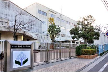 横浜市立すみれが丘小学校の画像1