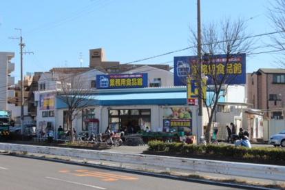 業務用食品館池田店の画像1