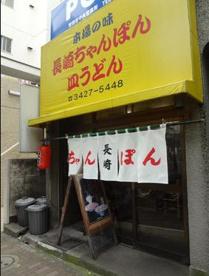 長崎チャンポンの画像1