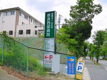 奈良西部病院の画像2
