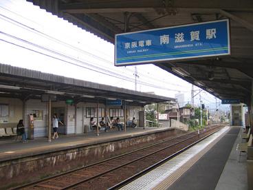 京阪南滋賀駅の画像1