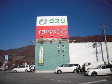 ㈱イタヤマメディコ桜井店の画像1