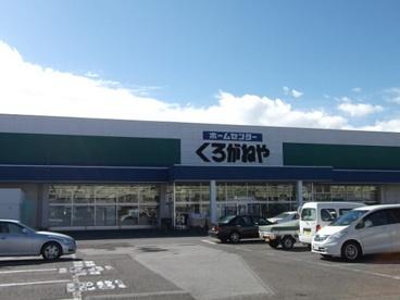 くろがねや 和戸店の画像1