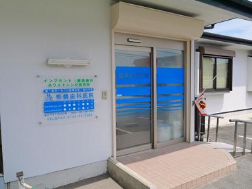 姫島歯科医院の画像2