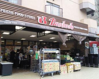 (株)文化堂 西馬込店の画像1