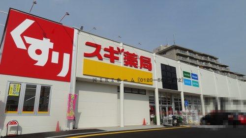 スギ薬局 箕面小野原店の画像