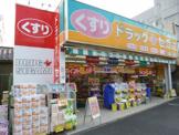 ドラッグセガミ 成田東店