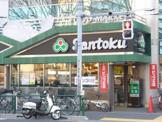 三徳 新宿本店