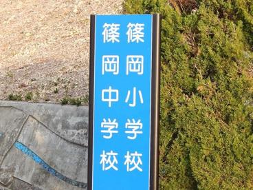 小牧市立篠岡小学校の画像1