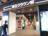 京王クラウン街