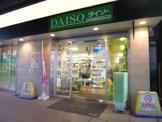 ダイソー 京王クラウン街笹塚店