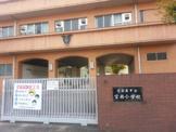 宝南小学校