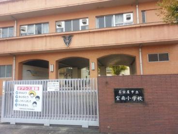 宝南小学校の画像1