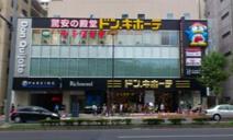 ドン・キホーテ後楽園店
