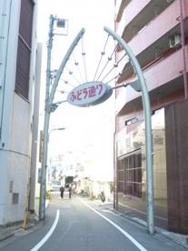 不動通り商店街の画像1