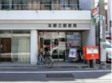 本郷三郵便局