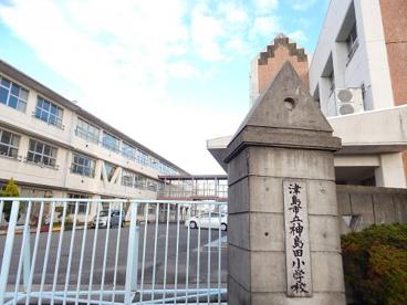 津島市立神島田小学校の画像1