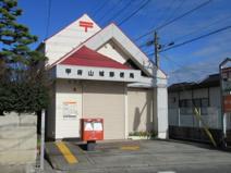 甲府山城郵便局