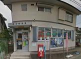 開成郵便局