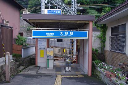 京阪大谷駅(京津線)の画像1