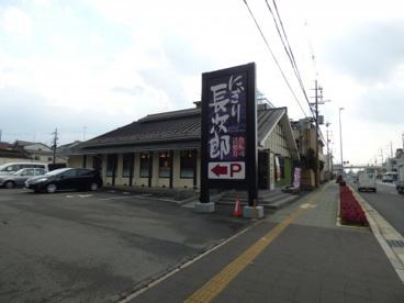 にぎり長次郎竹田店の画像1