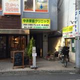 中井駅前クリニック