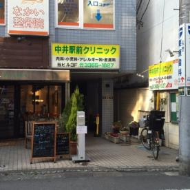 中井駅前クリニックの画像1