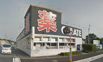 クリエイトS・D厚木飯山店の画像1