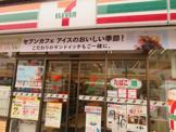 セブンイレブン 川崎栗谷3丁目店